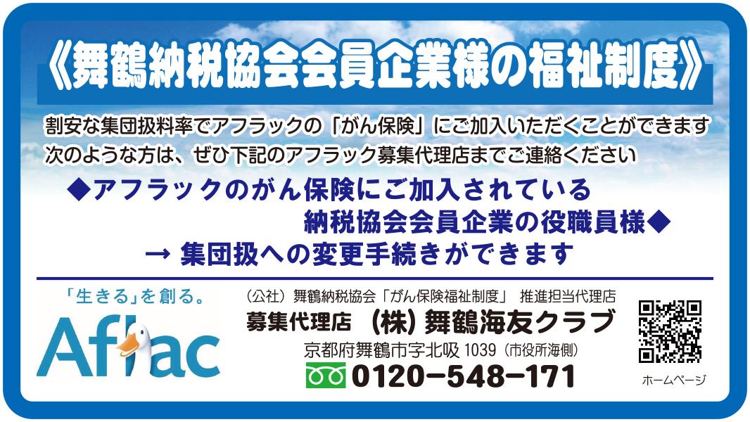 ホームページ 舞鶴 市